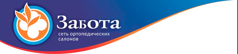 """Ортопедический салон """"Забота"""" в Омске"""