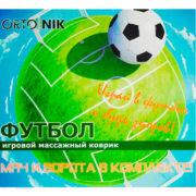 Коврик массажный Футбол